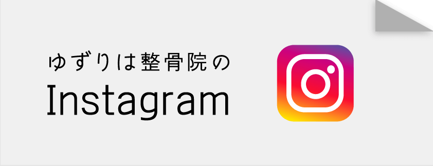 yuzuriha-instagram-banner